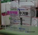환경실천연합회가 안전행정부와 함께 폐의약품 분리배출 캠페인을 활발하게 진행 중이다.
