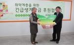 마이크로크레디트 NGO인 (사)한국마이크로크레디트신나는조합(이하 신나는조합)이 긴급생계자금을 지원한다.