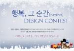 디자인레이스가 자신 혹은 타인이 가장 행복했던 순간, 장면, 인물, 표정 등을 모티브로 자유롭게 디자인하는 행복, 그 순간 디자인공모전을 2014년 1월 한 달간 개최한다.