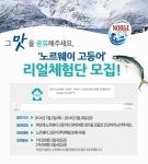 노르웨이수산물위원회는 2일부터 2달간 공식 블로그에서 노르웨이 고등어의 참 맛을 경험해 볼 수 있는 리얼 체험단 100명을 모집한다.