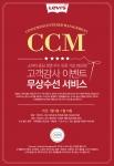리바이스가 3회 연속 CCM(소비자 중심 경영) 인증 기념 무상 수선 고객 서비스를 실시한다.