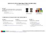 Bass Egg 한국출시 프로모션 포스터