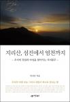 지리산의 역사와 인물, 계절, 풍경을 정성껏 담아낸 책, 지리산, 섬진에서 엄천까지가 출간됐다.