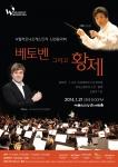 W필하모닉 신년음악회 베토벤 그리고 황제가 1월 21일 8시 예술의 전당 콘서트홀에서 개최된다.