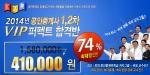 경록의 인터넷강의와 교재가 교육소셜커머스 캐치프라이스에서 74% 할인이라는 파격적인 가격에 제공된다.