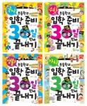 도서출판 키움의 초등학교 입학 준비 30일 만에 끝내기가 화제가 되고 있다.