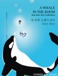 방 안에 고래가 있다 임연진 개인전이 개최된다.