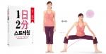 하루 2분 스트레칭으로 근육이 활성화되고 관절이 크게 움직이게 되면 똑같은 활동을 하더라도 에너지 소모가 많아진다.