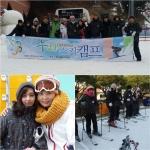 개코아빠스키교실 재능기부로 이루어진 누리다문화학교 스키캠프