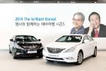 현대차는 현대차 보유 고객에게 빛나는 경험을 전하기 위해 명사(名士)와 함께 한국의 문화를 찾아 떠나는 이색 테마 여행 2014 더 브릴리언트 코리아 시즌5 (The brilliant Korea Season5) 이벤트를 실시한다고 12일 밝혔다.
