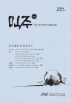 민주화운동기념사업회가 계간 민주 2014년 겨울호(통권10호)를 발간했다.
