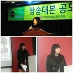 한국방송예술교육진흥원, 제5회 전국 고교 방송대본공모전 성황리 개최