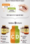 한국솔가rk 중장년층 위한 고함량 비타민D와 비타민C 복합 기능성 제품을 출시한다.