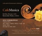 바로크 앙상블 무지카 글로리피카의 카페 연주 시리즈 Cafe Musica(카페 무지카)가 1월 18일(토) 오후 6시 카페 버즈앤벅스에서 선보인다.