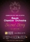 바움챔버오케스트라 제2회 정기연주회가 1월 25일(토) 오후 7시 성남아트센터 앙상블시어터에서 개최된다.