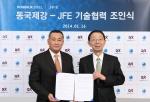 1월 16일 서울 을지로 페럼타워에서 동국제강 장세주 회장(왼쪽)과 JFE스틸 하야시다 에이지 사장(오른쪽)이 기술협력 조인식을 가졌다.