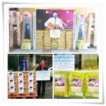 로이킴스타존(로이존)이 백양콘서트홀에서 열린 2013 로이킴의 작은콘서트에 기부미 쌀화환 1,000kg과 쌀빵화환 500개를 보내왔다.