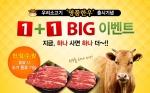 온라인 한우쇼핑몰 우리소고기가 한우 1+1 판매를 실시한다.