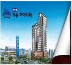 천안역 거송하이시티 아파트가 분양중이다.