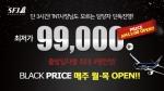 TNT투어가 블랙 프라이스 데이 상품을 출시했다.