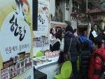 한돈자조금관리위원회가 롯데월드서 개최한 2014 설 한돈 드림 캠페인 모습