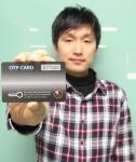 미래테크놀로지가 신용카드형 OTP를 출시했다.