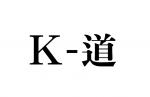 스트라이킹힐링이 타격무술 브랜드 K-道 킥복싱아카데미를 선보인다.