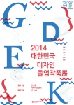 2014 GDEK 1차 포스터
