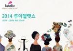서울산업통상진흥원이 2014 루이엘 모자패션쇼를 후원한다.