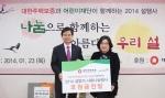 왼쪽 대한주택보증 김선규 사장, 오른쪽 영등포종합사회복지관 김미경 관장