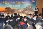 포항시가 투자유치설명회를 개최했다.