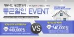 캐치프라이스가 에듀나인 공인중개사 인강세트 50% 파격 할인 이벤트를 실시한다.