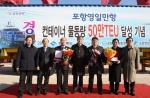 포항시는 23일 포항 영일만항 컨테이너부두에서 영일만 컨테이너 50만TEU 달성 기념행사를 개최했다.