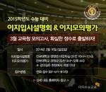 이지수능교육이 2월 16일 이지입시설명회 및 이지모의평가를 개최한다.