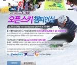 지산리조트가 제6회 지산배 오픈 챔피언십 대회를 개최한다.