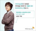 김동준 학생이 이지수능교육의 1:1맞춤수업을 받고 2013학년도 한양대 교육공학과에 합격했다.