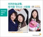이지수능교육의 입시컨설턴트 성보현 팀장. 오른쪽에는 성보현 팀장의 컨설팅을 받고 2014학년도 서울대에 합격한 김소연학생이다.