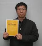 도약을 위한 수학-바보 도트는 소리를 출간한 KERI 정진교 선임연구원