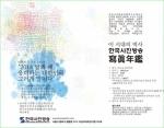 한국사진방송 작품연구소는 대한민국 국회초대전 & 한국사진방송 사진연감 출판기념회를 개최한다.