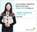 (주)이지수능교육에서 1:1맞춤학습을 받고 2014학년도에 서울대 사회과학대학에 합격한 김소연 학생.