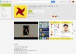 안드로이드 버전은 구글플레이에서 love keeper 또는 러브키퍼로 검색하여 다운로드 할 수 있다.