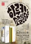 2월 21일(금) 예술의 전당 IBK챔버홀에서 열리는 하루키 소설을 듣다