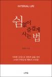 한솜이 장형옥의 쉼 없이 즐겁게 사는 법을 출간했다.