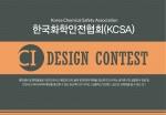 한국화학안전협회가 협회 설립을 기념하여 디자인플랫폼 디자인레이스와 함께 한국화학안전협회 CI 디자인 공모전을 개최한다.