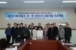 군산대가 새만금 투자유치 현안 및 대학의 역할 세미나를 개최했다.