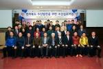 군산대가 전북 수산발전을 위한 심포지엄을 개최했다.
