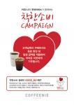 커피니가 굿네이버스 공익연계 마케팅 Good_Buy 캠페인을 실시하고 있다.