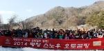 쌍용차가 2014 평창 스노 오토 캠핑을 성공적으로 개최했다.