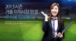 풋볼데이, 유럽 축구 겨울 이적시장 반영한 '로스터 업데이트' 실시