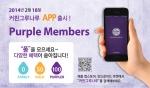 커핀그루나루가 스마트한 퍼플멤버스 앱을 론칭했다.